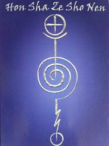 HonShaZeShoNen Symbol